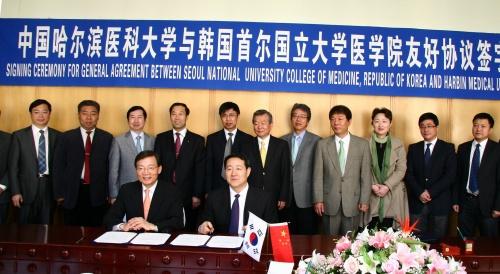 哈尔滨医大第四医院与首尔大学校医院正式结为